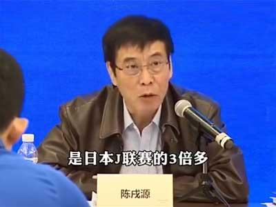足协主席陈戌源经典语录:我们难道还不觉醒?