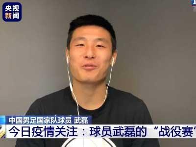 武磊:與妻子均感染目前癥狀已消失,不會影響職業生涯