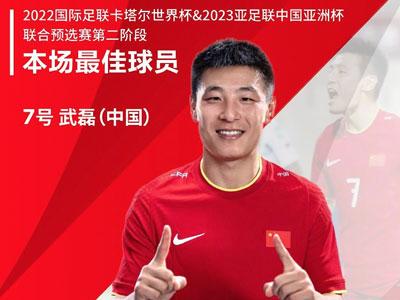 官方消息,武磊当选国足对阵菲律宾全场最佳球员