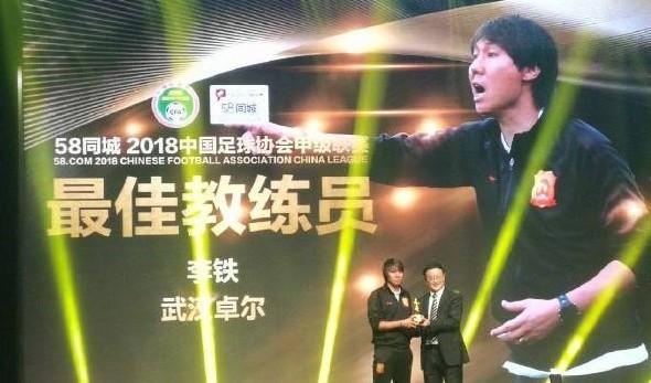 中甲颁奖典礼:李铁最佳教练,卓尔斩获五项大奖