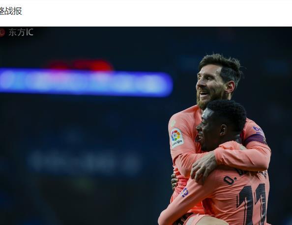 巴萨4-0客胜西班牙人,梅西两射一传