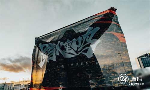 FPX官方:世界赛战旗已经送至冰岛,今日将不留遗憾