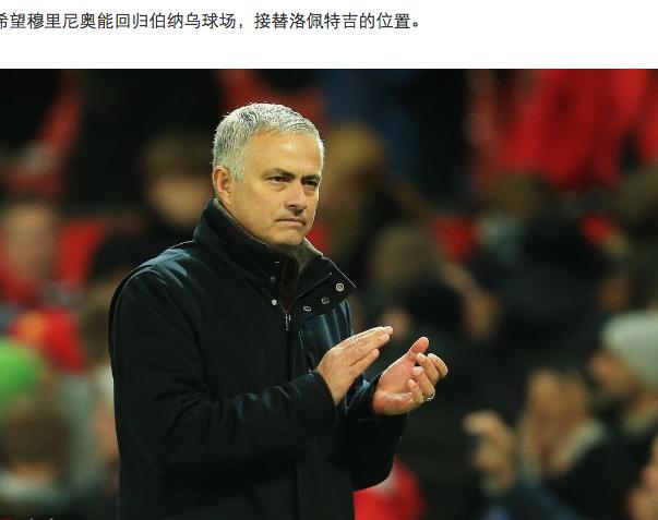 名记:若曼联解雇穆里尼奥,皇马有意邀穆帅执教